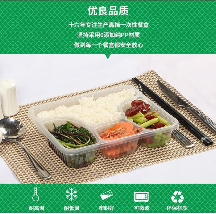 一次性塑料饭盒_F05 四格一次性餐盒-四格餐盒-饭盒王